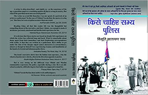 Kise Chahiye Sabhya Police (Hindi)