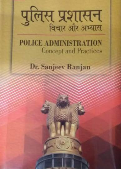 POLICE PRASHASHAN: Vichar aur Abhyas (Police Admin…