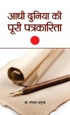 Aadhi Duniya Ki Poori Patrakarita (Hindi)