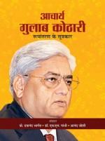 Acharya Gulab Kothari: Roopantaran Ke Sootrakar (H…