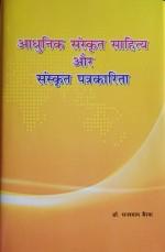 Adhunik Sanskrit Sahitya aur Sanskrit Patrakarita …