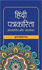 Hindi Patrakarita: Ashvasti Aur Ashanka (Hindi)