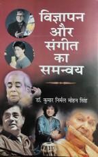 Vigyapan aur Sangeet ka Samanvay (Hindi)