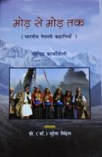 More se More Tak (Bharatiya Nepali Kahaniya) (Hind…