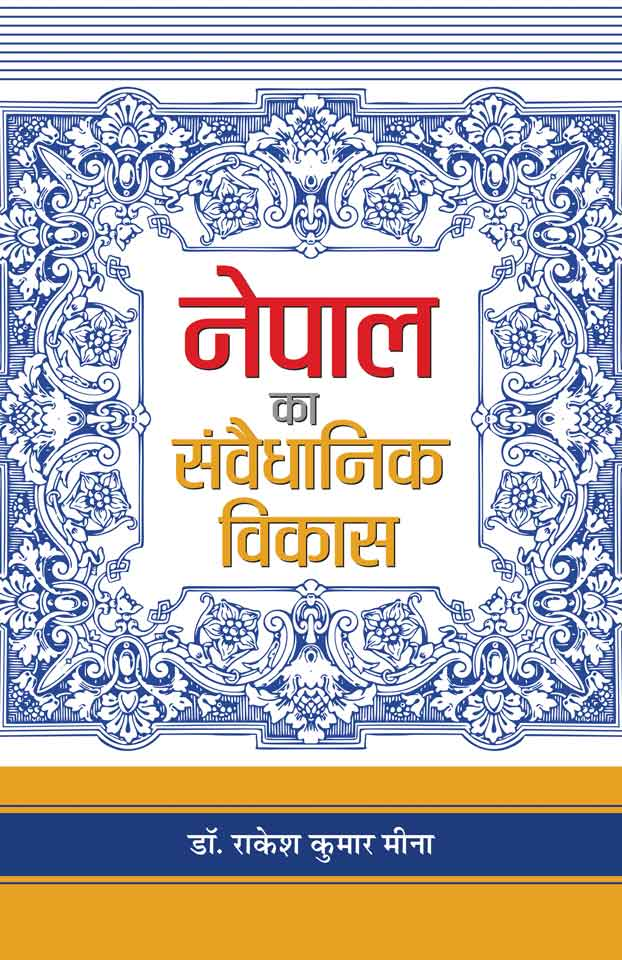 Nepal Ka Samvaidhanik Vikas (Hindi) Hardback
