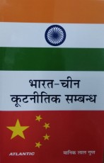 Bharat-Chin Kutnitik Sambandh (Hindi)