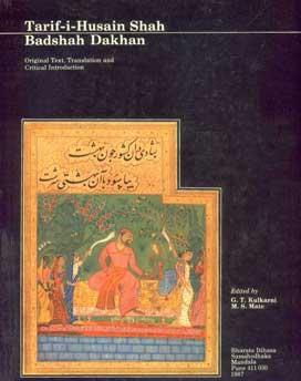 TARIF-I-HUSAIN SHAH BADSHAH DAKHAN (Original Text,…