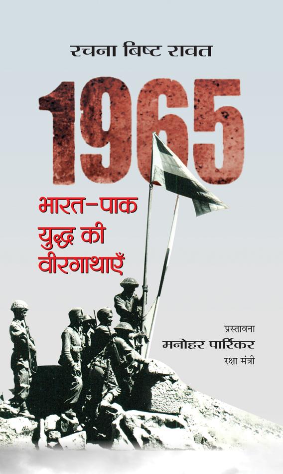 1965 Bharat-Pak Yuddha Ki Veergathayen (Hindi)