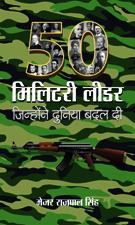 50 Military Leader Jinhone Duniya Badal Di (Hindi)