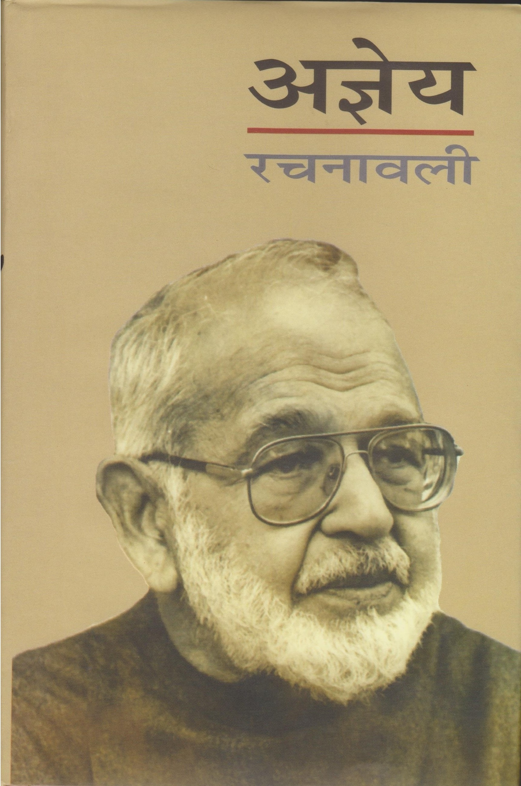 AJNEYA RACHANAWALI (Volume :11) (Hindi)
