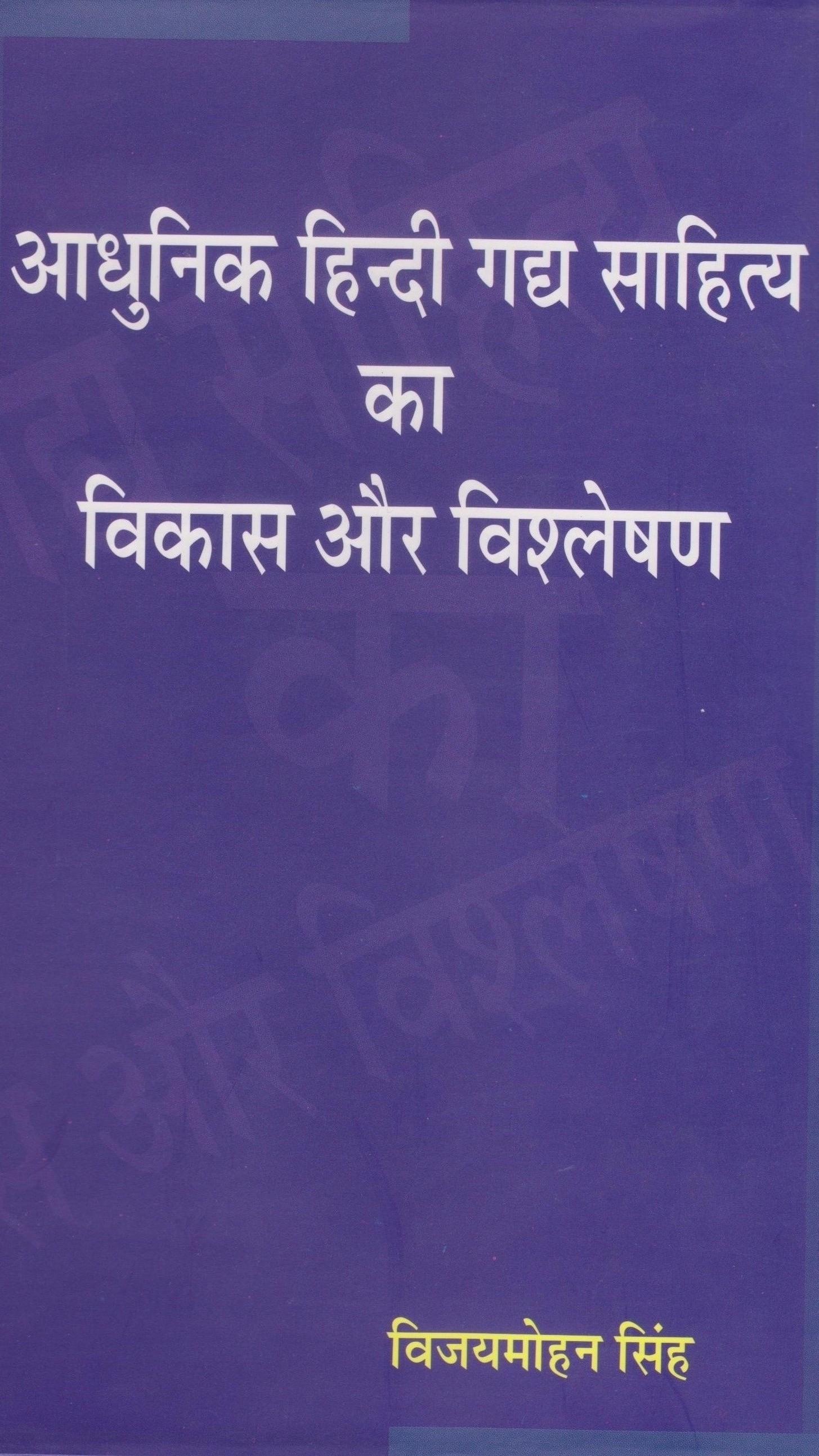 Aadhunik Hindi Gadya Sahitya ka Vikas aur Vishlesh…