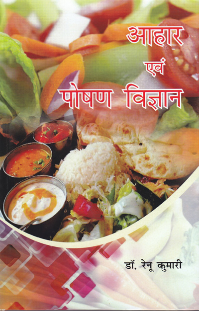 Aahar Evem Poshan Vigyan (Hindi)