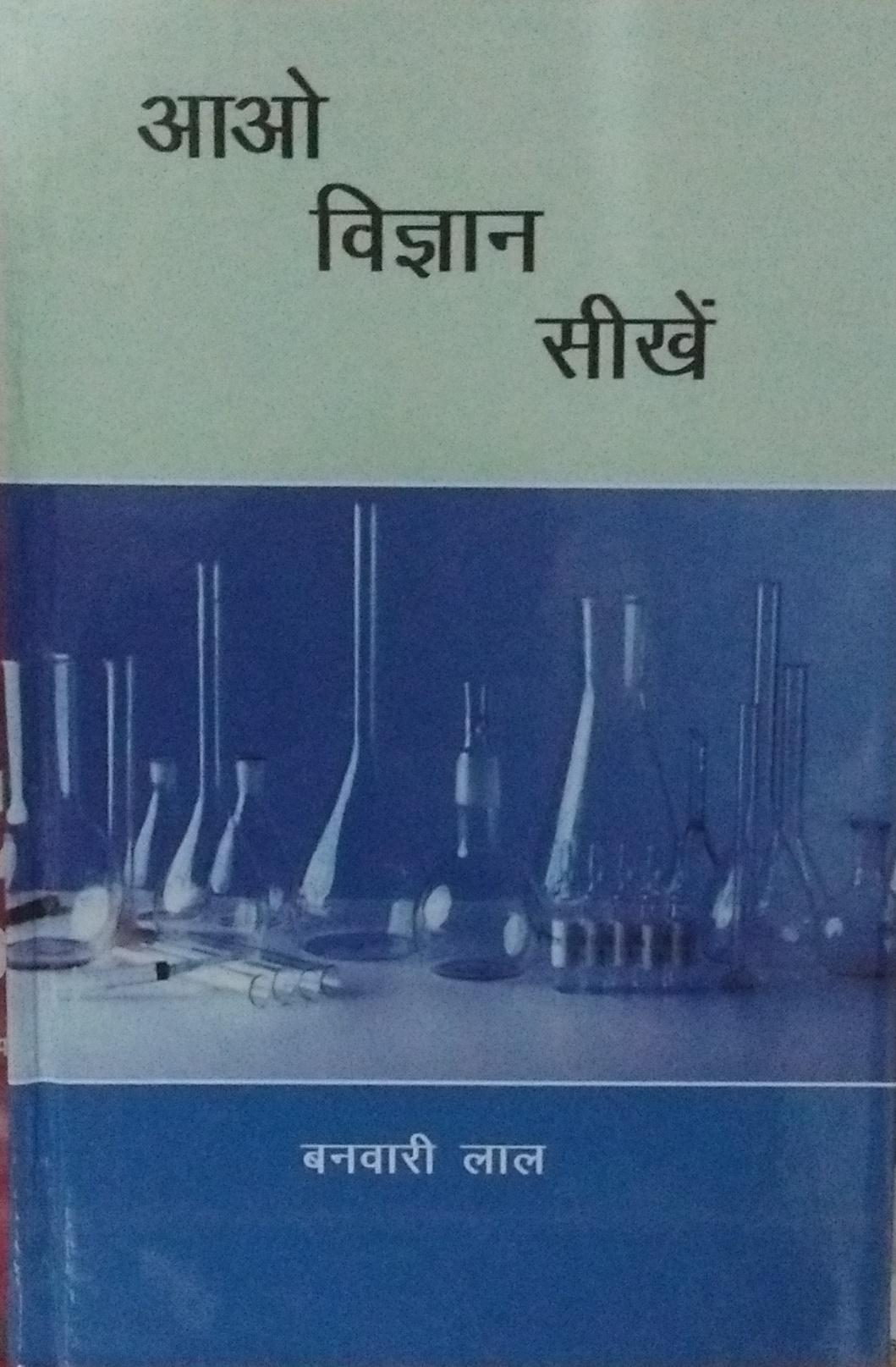 Aao Vigyan Sikhe (Hindi)