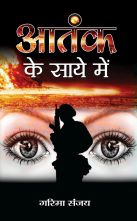 Aatank Ke Saaye Me (Hindi)
