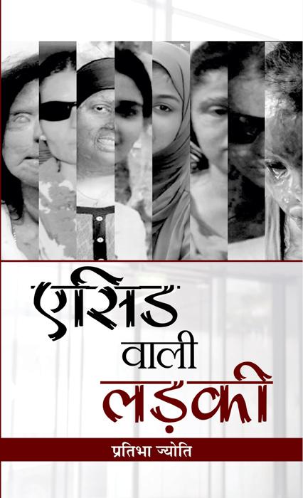 Acid Wali Ladki (Hindi)