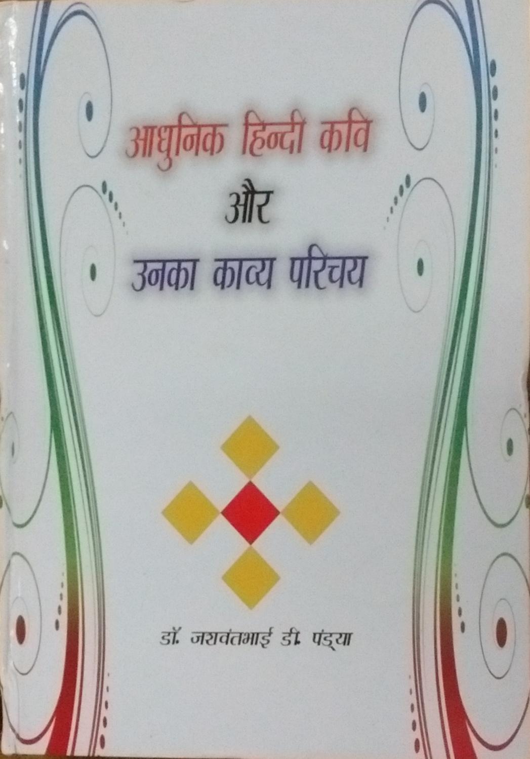 Adhunik Hindi Kavi aur unka Kavya Parichay (Hindi)