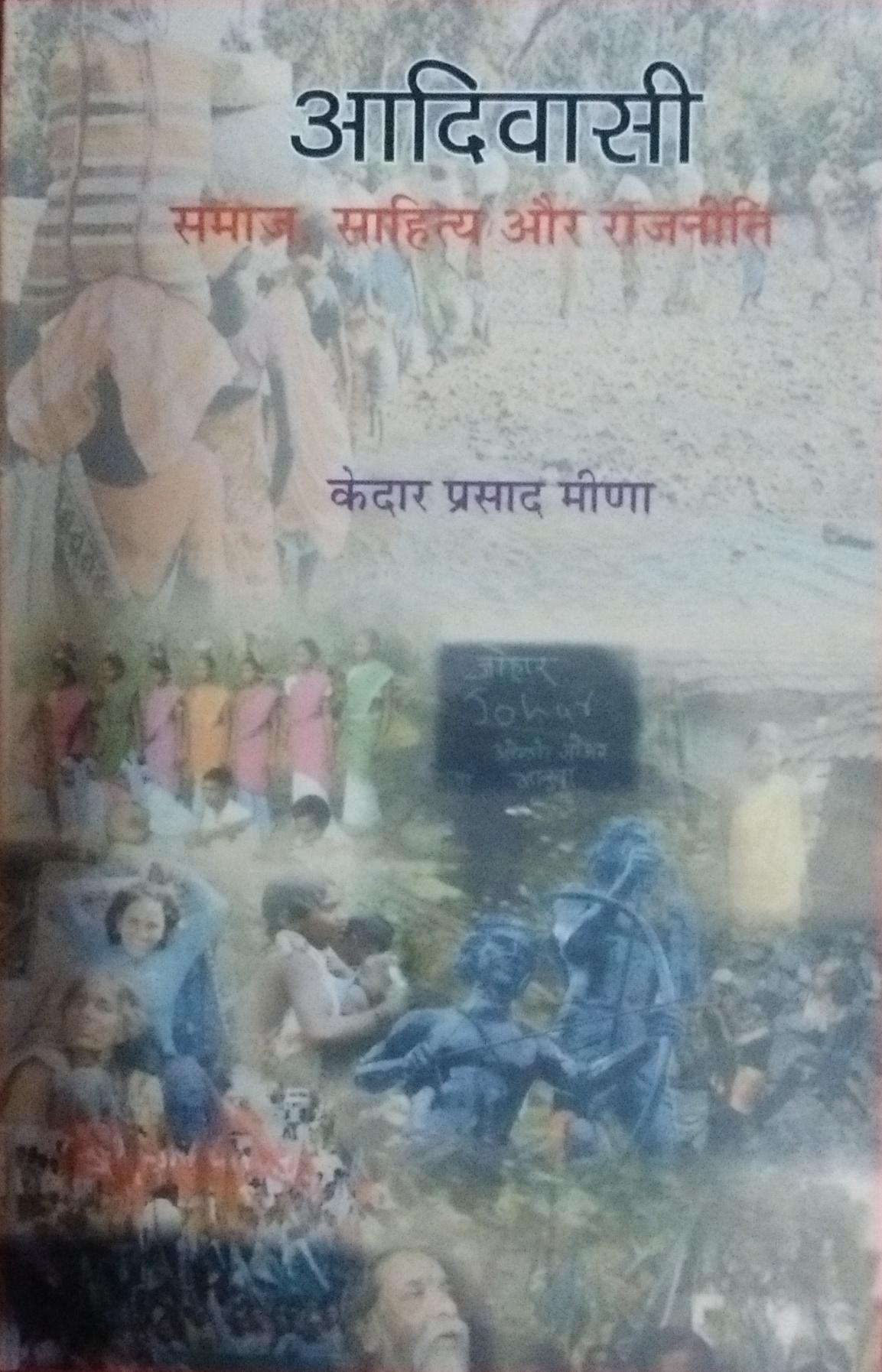 Adivasi Samaj, Sahitya aur Rajniti (Hindi) Paperba…