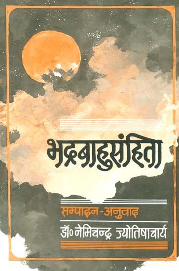 Bhadrabahu Samhita (Hindi)