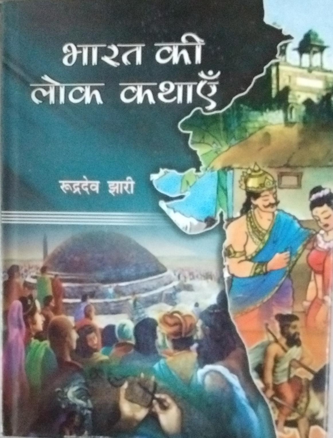 Bharat ki Lok Kathaian (Hindi)