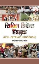 Civil Defence Handbook (Hindi)