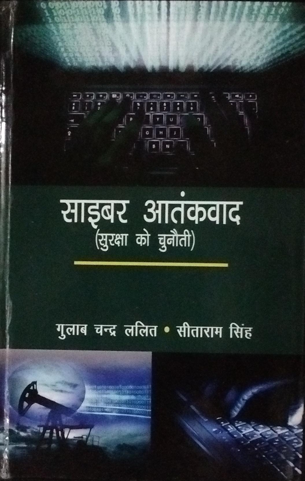 Cyber Aantakvad (Suraksha ko Chunoti) (Hindi)