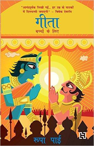 Gita for Children (Hindi Translation) (Hindi) Pape…