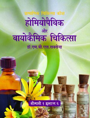 Homeopathic Aur Biochemic Chikitsa (Hindi)