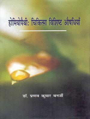 Homeopathy Chikitsa: Vishist Aushadhiyan (Hindi)