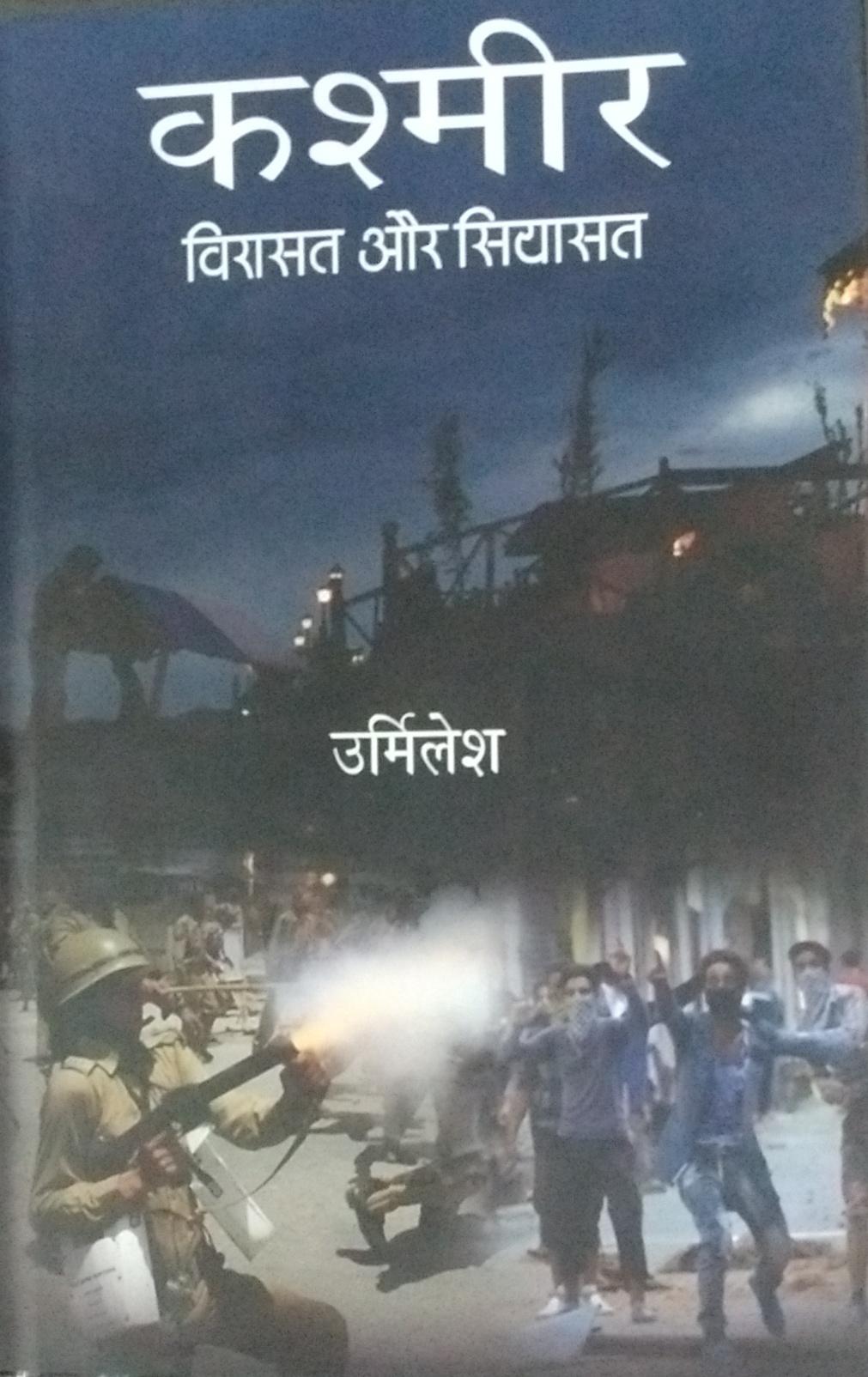 Kashmir: Virasat aur Siyasat (Ghati me Algav aur A…