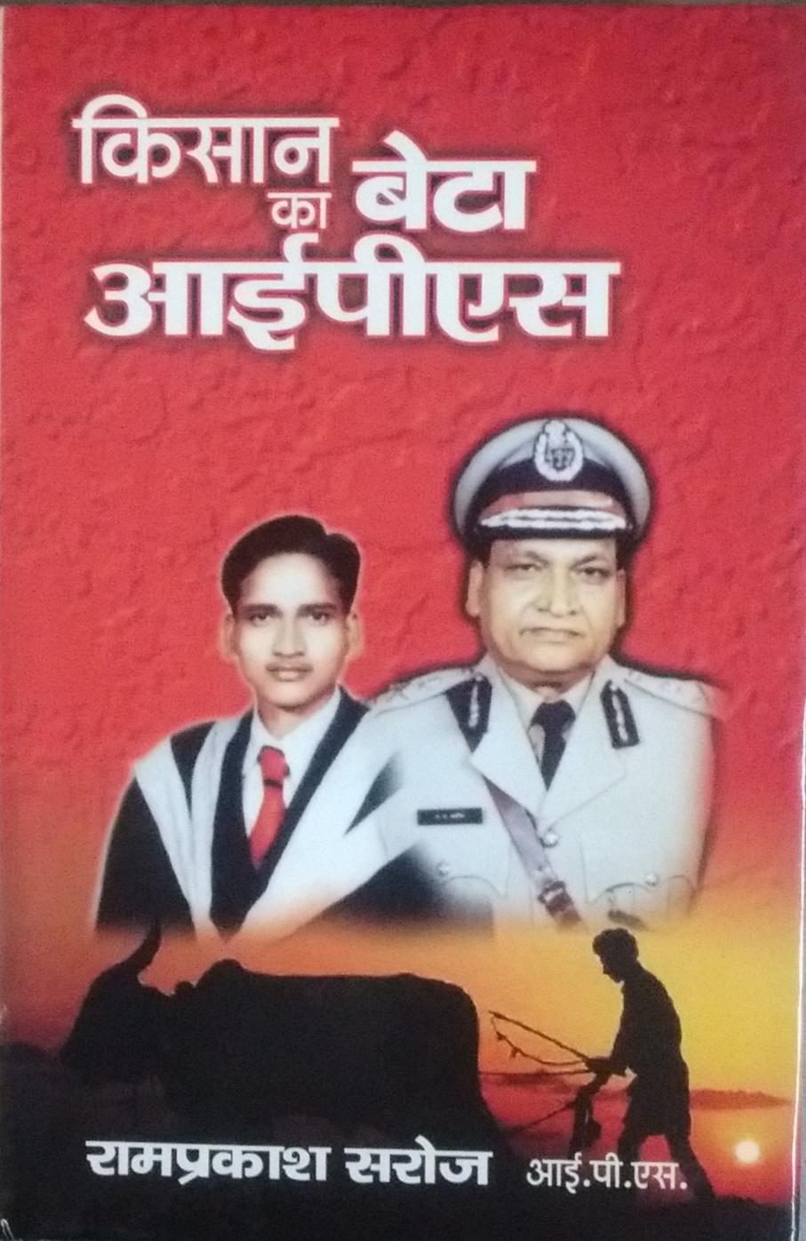 Kissan ka Beta IPS (Hindi)