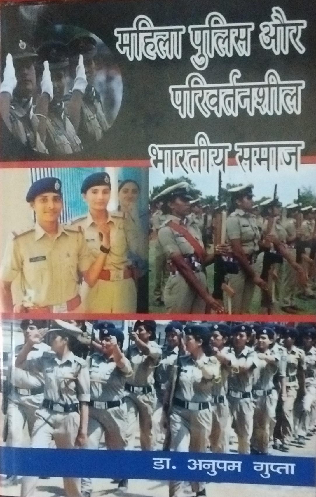 Mahila Police aur Parivartansheel Bharatiya Samaj …
