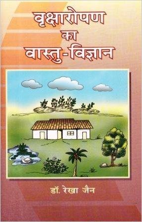 Vriksharopan ka Vastu Vigyan (Hindi)