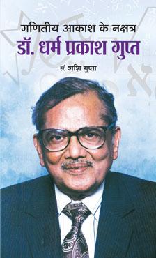 Ganitiya Akash Ke Nakshatra Dr. Dharma Prakash Gup…
