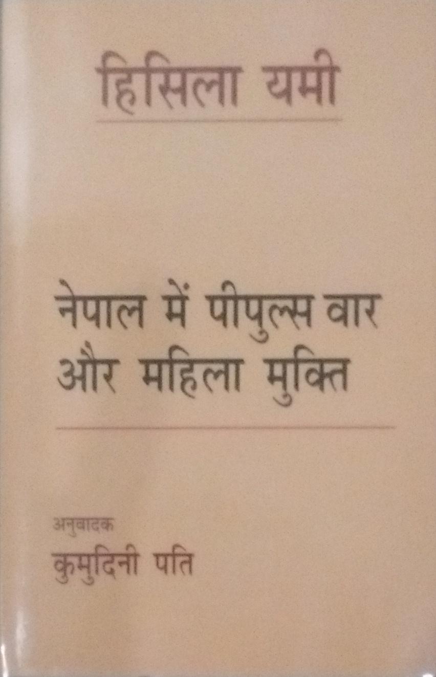 Nepal me People's War aur Mahila Mukti (Hindi)
