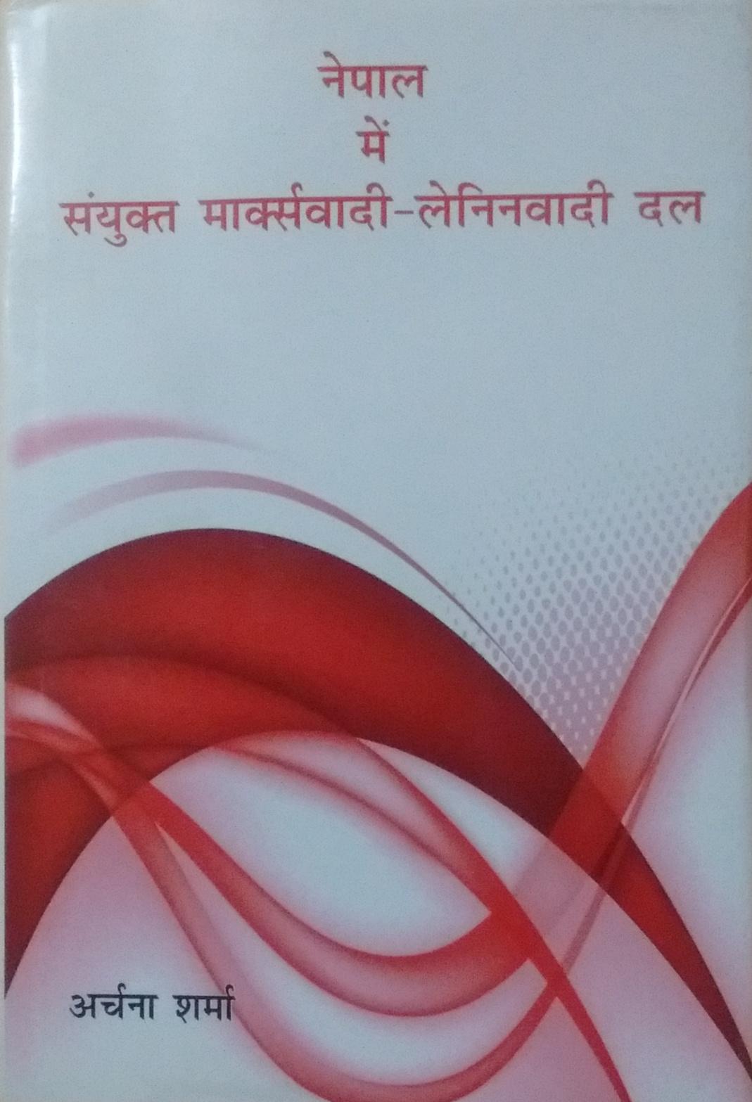 Nepal me Sanyukt Marxwadi Leninwadi Dal (Hindi)