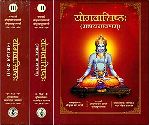 Yogavashisth Maharamayanam (Hindi Anuvad Sahit) (3…